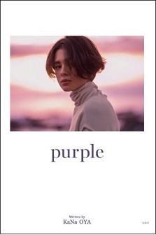 書籍<purple>発売記念イベント開催決定!@HMV&BOOKS TOKYO
