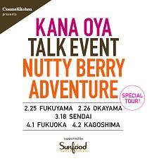 全国トークツアー<NUTTY BERRY ADVENTURE>開催決定!