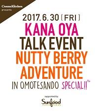 トークイベント<NUTTY BERRY ADVENTURE>in表参道 開催決定!