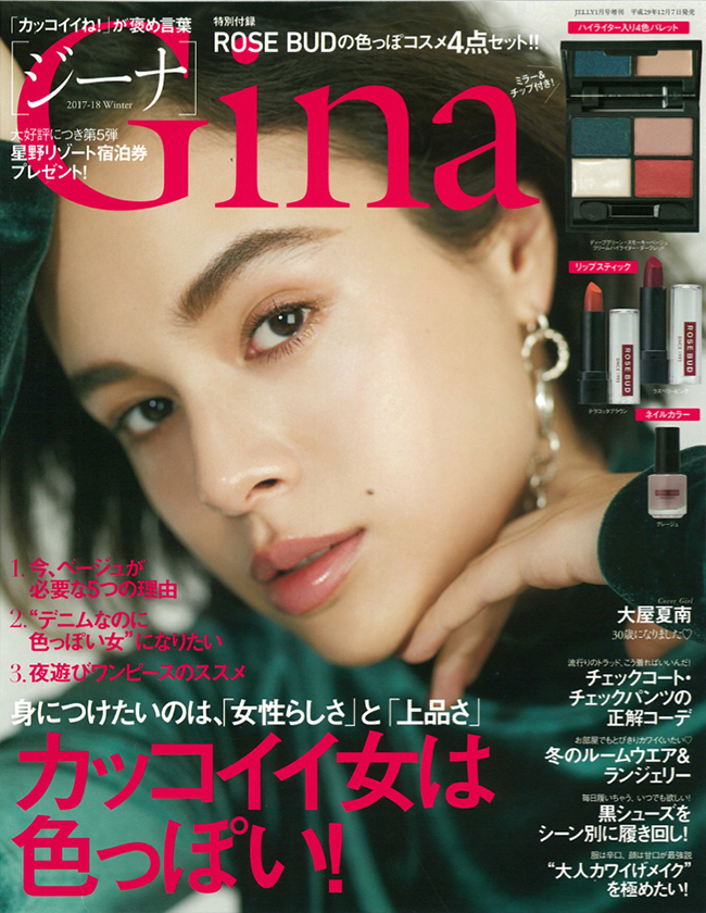 Gina COVER