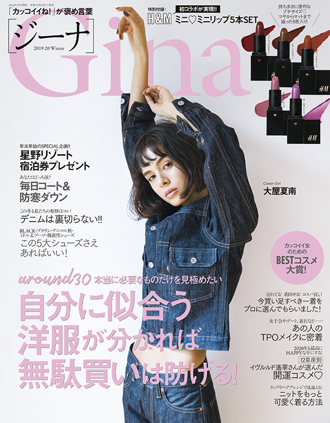 Gina冬号 COVER